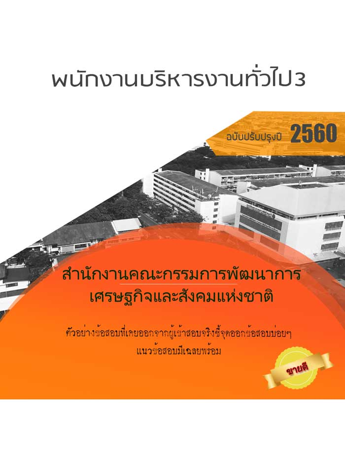 แนวข้อสอบ พนักงานบริหารงานทั่วไป3 สำนักงานคณะกรรมการพัฒนาการเศรษฐกิจและสังคมแห่งชาติ (สศช.)