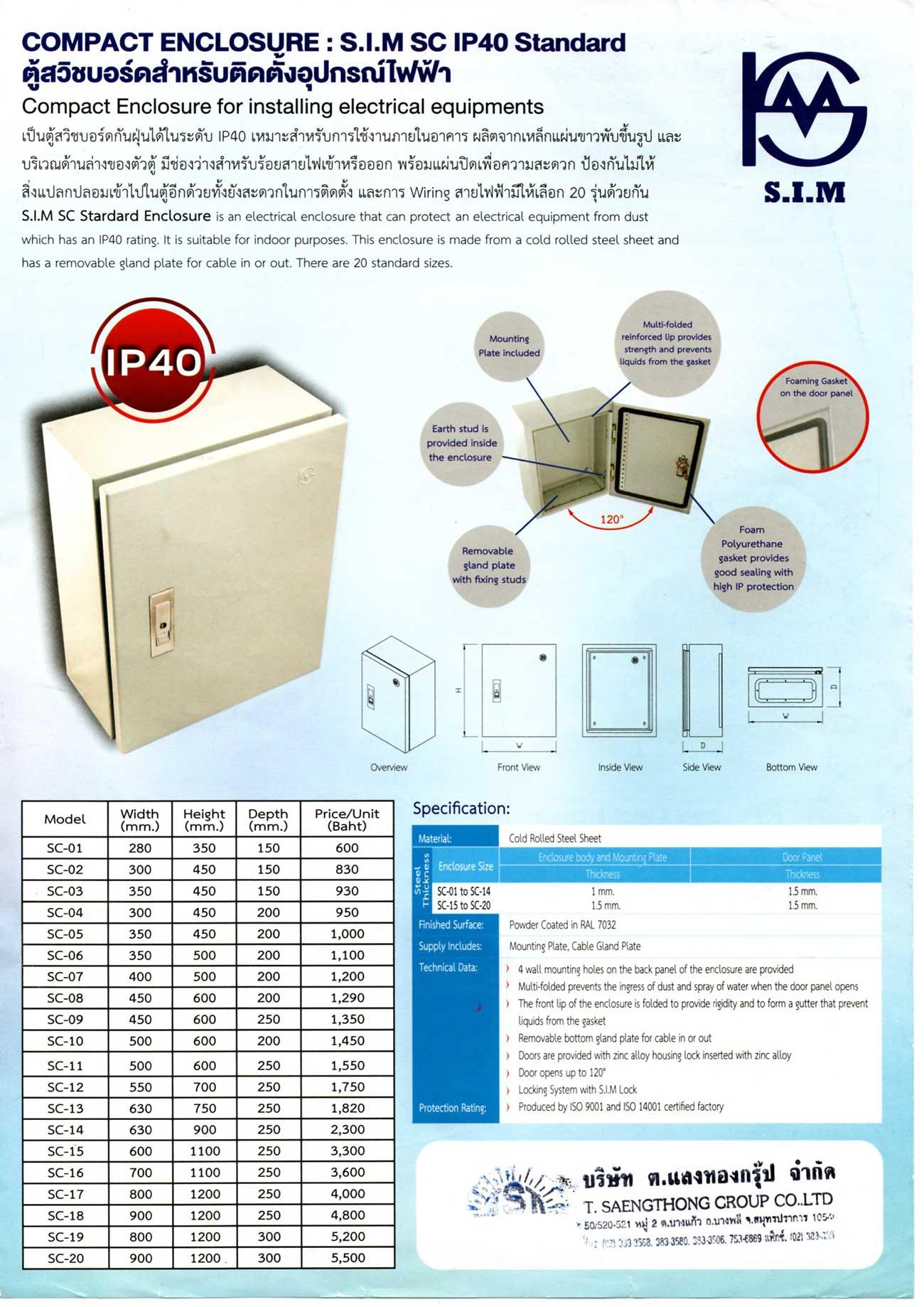 ตู้เหล็กกันฝุ่นติดผนังรุ่น SC มาตรฐาน IP40