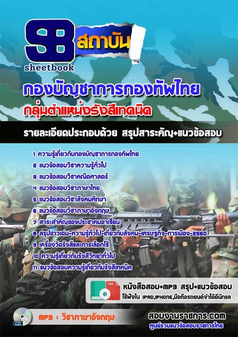 **[สรุป] แนวข้อสอบกลุ่มตำแหน่งรังสีเทคนิค กองบัญชาการกองทัพไทย