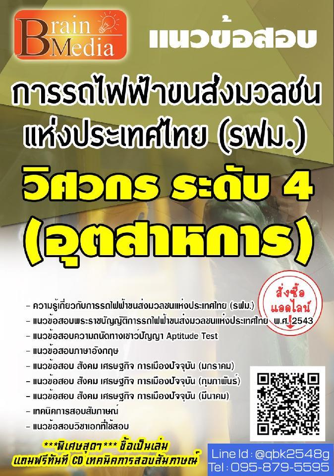 แนวข้อสอบ วิศวกรระดับ4(อุตสาหการ) การรถไฟฟ้าขนส่งมวลชนแห่งประเทศไทย(รฟม.) พร้อมเฉลย