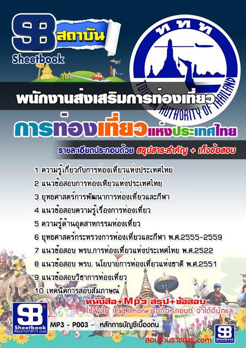 #เก็ง+แนวข้อสอบพนักงานส่งเสริมการท่องเที่ยว (ททท.)การท่องเที่ยวแห่งประเทศไทย