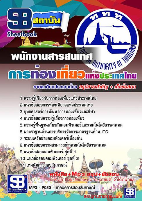 ((ดาวน์โหลด)) สรุปแนวข้อสอบพนักงานสารสนเทศ (ททท.)การท่องเที่ยวแห่งประเทศไทย