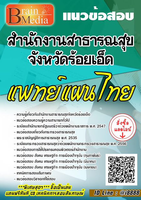 โหลดแนวข้อสอบ แพทย์แผนไทย สำนักงานสาธารณสุขจังหวัดร้อยเอ็ด
