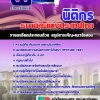 ((File)) สรุปแนวข้อสอบ นิติกร ธนาคารแห่งประเทศไทย