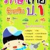 ภาษาไทย สำหรับ ป.1