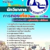 #สรุปแนวข้อสอบนักวิชาการ กลุ่มงานนโยบายและแผน (ททท.)การท่องเที่ยวแห่งประเทศไทย