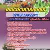 #((แหล่งรวม))# แนวข้อสอบเจ้าพนักงานธุรการ กรมวิชาการเกษตร
