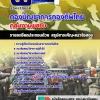 **[สรุป] แนวข้อสอบตำแหน่งพลขับ กองบัญชาการกองทัพไทย