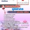 #สรุป+แนวข้อสอบบุคลากร สภากาชาดไทย