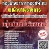แนวข้อสอบ พนักงานราชการปฏิบัติหน้าที่ในตำแหน่งนายทหารสัญญาบัตรกลุ่มตำแหน่งรัฐศาสตร์ กองบัญชาการกองทัพไทย พร้อมเฉลย