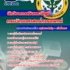 #((เก็ง)) สรุปแนวข้อสอบนักวิชาการเงินและบัญชี กรมวิทยาศาสตร์การแพทย์ กระทรวงสาธารณสุข