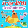 แบบฝึกหัดภาษาไทยสำหรับน้องหนู