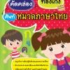 คัดคล่อง ท่องเก่ง ศัพท์หมวดภาษาไทย