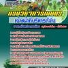 #((แหล่งรวม))# แนวข้อสอบเจ้าหน้าที่บริหารทั่วไป กรมวิชาการเกษตร