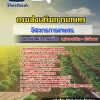 #((Sure)) แนวข้อสอบวิศวกรการเกษตร กรมส่งเสริมการเกษตร