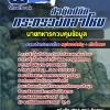 +(( PDF ))+ สรุปแนวข้อสอบนายทหารควบคุมข้อมูล สำนักปลัดกระทรวงกลาโหม