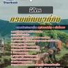 #((คู่มือเตรียมสอบ)) ข้อสอบนิติกรปฏิบัติการ กรมพัฒนาที่ดิน