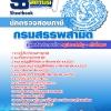 #แนวข้อสอบ# นักตรวจสอบภาษี กรมสรรพสามิต