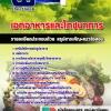 #((E-book)) สรุปแนวข้อสอบ เอกอาหารและโภชนาการ ครูผู้ช่วย สังกัด สพฐ.