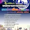 #สรุปแนวข้อสอบพนักงานการตลาด (ททท.)การท่องเที่ยวแห่งประเทศไทย