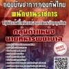 แนวข้อสอบ พนักงานราชการปฏิบัติหน้าที่ในตำแหน่งนายทหารสัญญาบัตรกลุ่มตำแหน่งนายทหารพยาบาล กองบัญชาการกองทัพไทย พร้อมเฉลย