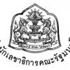 #[[โหลด]] แนวข้อสอบเจ้าหน้าที่วิเคราะห์นโยบายและแผน สำนักงานเลขาธิการคณะรัฐมนตรี