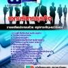 ((ดาวน์โหลด)) แนวข้อสอบเอกบริหารธุรกิจ ครูผู้ช่วย สังกัด สพฐ.