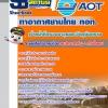 #สรุป แนวข้อสอบเจ้าหน้าที่ตรวจอาวุธและวัตถุอันตราย บริษัทท่าอากาศยานไทย จำกัดมหาชน (AOT)