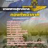 ##[(คู่มือเตรียมสอบ+แนวข้อสอบ)] (ชั้นสัญญาบัตร)นายทหารสุขาภิบาล กองทัพอากาศ