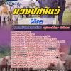 #((ติวสอบ))# สรุปแนวข้อสอบ นิติกร กรมปศุสัตว์