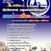 #สรุปแนวข้อสอบ นักวิชาการ กลุ่มงานบริหาร (ททท.)การท่องเที่ยวแห่งประเทศไทย