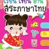 เรียน เขียน อ่าน สระภาษาไทย