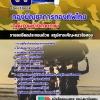 **[สรุป] แนวข้อสอบกลุ่มงานช่างถ่ายภาพ กองบัญชาการกองทัพไทย