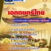 #สรุปแนวข้อสอบเอกดนตรีไทย ครูผู้ช่วย สังกัด สพฐ.