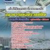 ((File)) สรุปแนวข้อสอบเจ้าหน้าที่ชำนาญงาน ฝ่ายตลาดการเงิน ธนาคารแห่งประเทศไทย (ธปท.)
