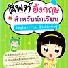 ศัพท์อังกฤษ สำหรับนักเรียน English-Thai Dictionary
