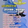 ## คู่มือเตรียมสอบ+แนวข้อสอบ ## (ชั้นสัญญาบัตร)ครูภาษา กองทัพอากาศ