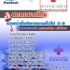 #สรุป+แนวข้อสอบเจ้าหน้าที่บริหารงานทั่วไป 3-5 สภากาชาดไทย