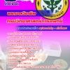 #สรุป+แนวข้อสอบพยาบาลวิชาชีพ (กรมวิทยาศาสตร์การแพทย์) กระทรวงสาธารณสุข