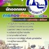 #สรุปแนวข้อสอบ นักออกแบบ (ททท.)การท่องเที่ยวแห่งประเทศไทย