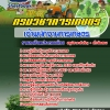 #((แหล่งรวม))# แนวข้อสอบเจ้าพนักงานการเกษตร กรมวิชาการเกษตร