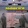 #[[คู่มือ]]+แนวข้อสอบเภสัชกร (ทอ.)กองทัพอากาศ