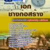 #((E-book)) สรุปแนวข้อสอบ เอกช่างก่อสร้าง ครูผู้ช่วย สังกัด สพฐ.