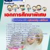 ##[[ PDF ]] สรุป แนวข้อสอบเอกการศึกษาพิเศษ ข้าราชการครูผู้ช่วย กทม.