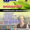 #[[ PDF ]] ข้อสอบเอกบรรณารักษ์ ครูผู้ช่วย สังกัด สพฐ.
