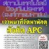 แนวข้อสอบ เจ้าหน้าที่จัดหาพัสดุสังกัดAPC สถาบันเทคโนโลยีป้องกันประเทศ(องค์การมหาชน) พร้อมเฉลย