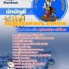 ((File)) สรุปแนวข้อสอบนักบัญชี ธนาคารแห่งประเทศไทย
