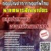 แนวข้อสอบ นายทหารสัญญาบัตรกลุ่มตำแหน่งอาจารย์วิทยาศาสตร์ กองบัญชาการกองทัพไทย พร้อมเฉลย