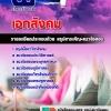 #((E-book)) สรุปแนวข้อสอบ เอกสังคม ครูผู้ช่วย สังกัด สพฐ.