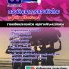 **[สรุป] แนวข้อสอบกลุ่มตำแหน่งบริการ กองบัญชาการกองทัพไทย